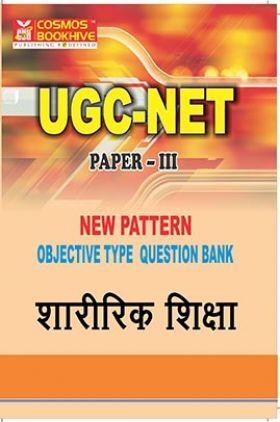 UGC-NET Paper-III Objective Type Question Bank Shariric Shiksha (New Pattern)