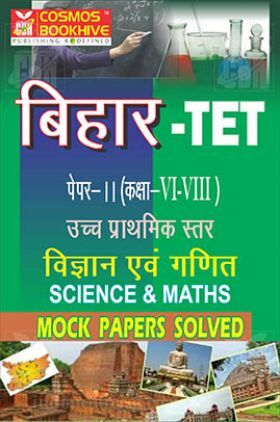Bihar TET Paper II Science And Maths Mock Papers Solved (class 6 to 8)