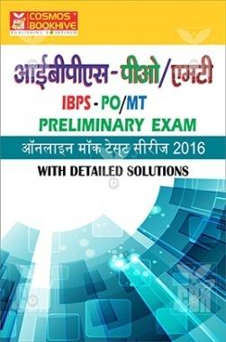 आईबीपीएस पीओ/ ऍम टी प्रीलिमिनरी परीक्षा ऑनलाइन मॉक टेस्ट सीरीज 2016