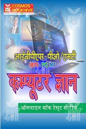 आईबीपीएस पीओ/ ऍम टी कंप्यूटर ज्ञान ऑनलाइन मॉक टेस्ट सीरीज