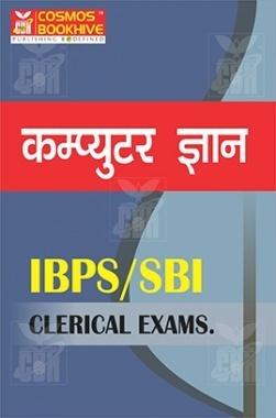 कंप्यूटर ज्ञान आईबीपीएस/एसबीआई परीक्षा
