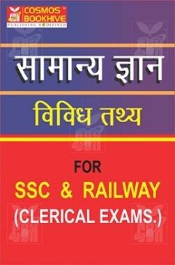 Samanya Gyan Vividh Tathya For SSC And Railway
