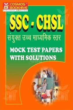 SSC-CHSL Mock Test Papers With Solution (Hindi)