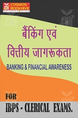 Banking And Financial Awareness For IBPS Clerical Exams