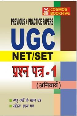 UGC NET/SET अनिवार्य प्रश्न पत्र 1 प्रीवियस पेपर्स हिंदी माध्यम