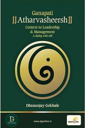 Ganapati Atharvasheersh: Context To Leadership And Management