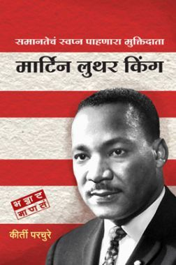 Martin Luther King (In Marathi)