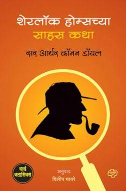 Sherlock Holmeschya Sahas Katha (In Marathi)