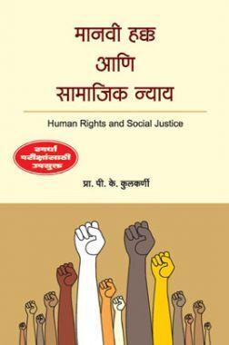 मानवी हक्क आणि सामाजिक न्याय ( In Marathi )