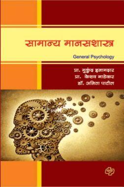 सामान्य मानसशास्त्र ( In Marathi )