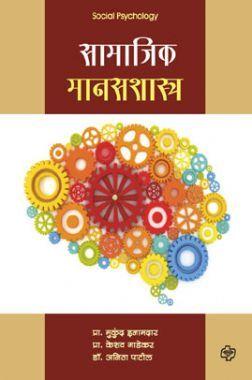 सामाजिक मानसशास्त्र ( In Marathi )
