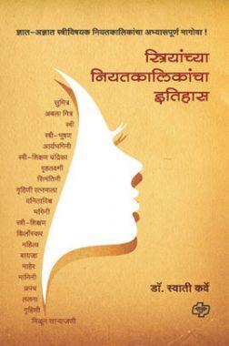 स्त्रियांच्या नियतकालिकांचा इतिहास ( In Marathi )