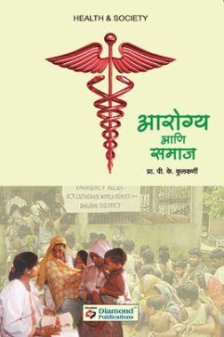 आरोग्य अणि समाज (In Marathi)