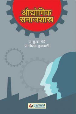 औद्योगिक समाजशास्त्र (In Marathi)
