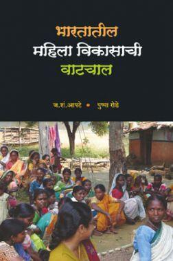 भारतातील महिला विकासाची वाटचाल (In Marathi)
