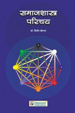 Download समाजशास्त्र परिचय (In Marathi) by Dr  Dilip Khairnar PDF Online