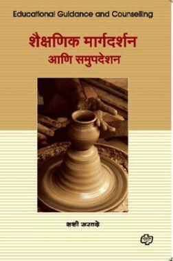 शैक्षणिक मार्गदर्शन अणि समुपदेशन (In Marathi)