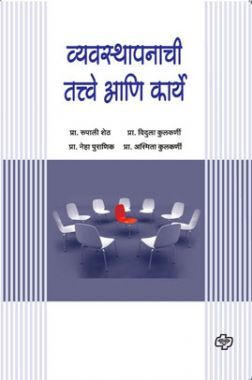 व्यवस्थापनाची तत्त्वे अणि कार्य (In Marathi)