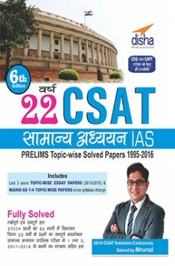 22 Years CSAT General Studies IAS Prelims Topic-wise Solved Papers (1995-2016) Hindi 6th Edition