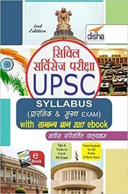 UPSC Syllabus For Prarambhik And Mukhya Exam With Samanya Gyan 2017