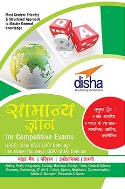 Samanya Gyan 2018 For Competitive Exams
