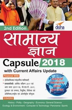 Samanya Gyan 2018 Capsule With Current Affairs Update