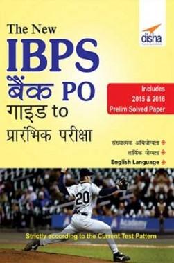The New IBPS बैंक PO गाइड To प्रारंभिक परीक्षा