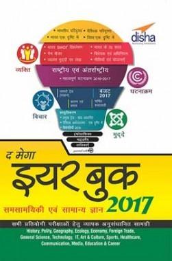 द मेगा इयरबुक समसामयिकी एवं सामान्य ज्ञान 2017