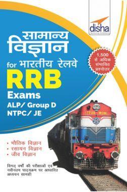 सामान्य विज्ञान For भारतीय रेलवे RRB Exams - ALP/ Group D/ NTPC/ JE
