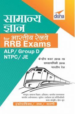 Railway RRB NTPC General Awareness Books pdf 2019