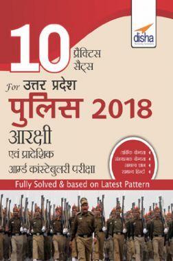 10 प्रैक्टिस सेट्स For उत्तर प्रदेश (UP) पुलिस 2018 आरक्षी एवम प्रादेशिक आर्म्ड कांस्टेबुलरी Exam