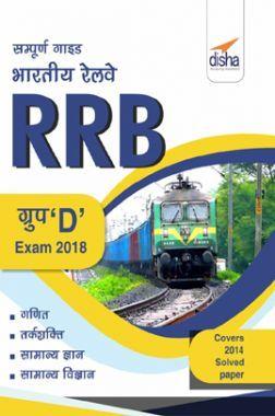 सम्पूर्ण गाइड भारतीय रेलवे (RRB) Group D Exam 2018
