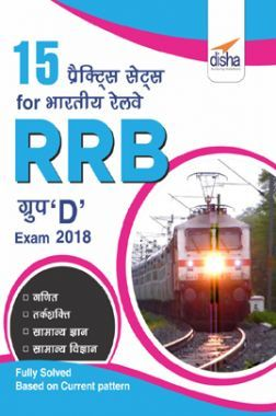 15 प्रैक्टिस सेट्स For भारतीय रेलवे (RRB) Group D Exam 2018