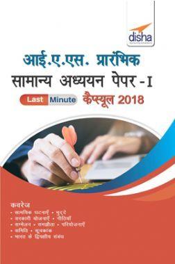 IAS प्रारभिंक सामान्य अध्ययन Paper 1 Last Minute कैप्सूल 2018