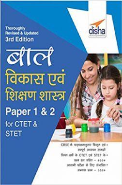 बाल विकास एवम शिक्षण शास्त्र Paper 1 & 2 For CTET & STET