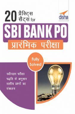 20 प्रैक्टिस सेट्स For SBI Bank PO प्रारंभिक परीक्षा
