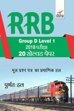 RRB Group D Level 1 2018 Exam 20 Solved Papers (Hindi)