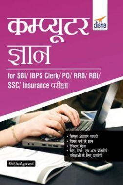 कंप्यूटर ज्ञान For SBI/ IBPS Clerk/ PO/ RRB/ RBI/ SSC/ Insurance परीक्षा