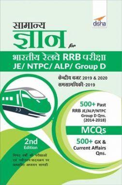सामान्य ज्ञान For भारतीय रेलवे RRB परीक्षा - JE/ NTPC/ ALP/ Group D - 2nd Edition