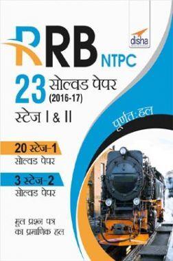 RRB NTPC 23 साल्व्ड पेपर्स 2016-17 स्टेज I & II