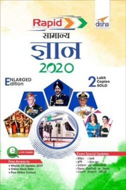 Rapid सामान्य ज्ञान 2020 For Competitive Exams 2nd Edition