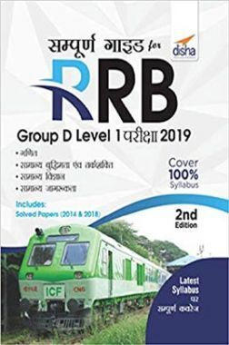 सम्पूर्ण गाइड For RRB Group D Level 1 परीक्षा 2019 2nd Edition