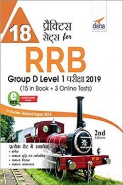 18 प्रैक्टिस सेट्स For RRB Group D Level 1 परीक्षा 2019 2nd Edition