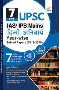 7 वर्ष UPSC IAS/ IPS Mains हिंदी अनिवार्य Year-Wise Solved Papers (2013 - 2019)