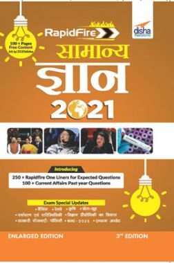 Rapid सामान्य ज्ञान 2021 For Competitive Exams 3rd Edition