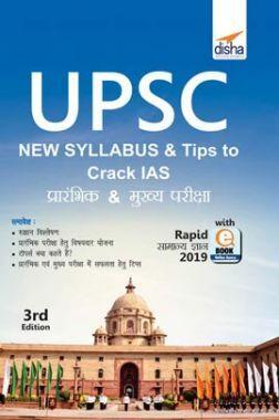 UPSC Syllabus & Tips To Crack IAS प्रारंभिक & मुख्य परीक्षा With Rapid सामान्य ज्ञान 2019 Ebook (3rd Hindi Edition)
