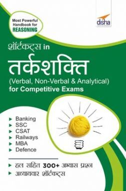 Shortcuts In Tark-Shakti (Verbal, Non-Verbal, Analytical & Critical) For Competitive Exams 2nd Hindi Edition