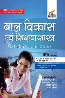 बाल विकास एवं शिक्षण शास्त्र Paper 1 & 2 For CTET & STET Hindi 4th Edition