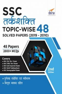 SSC Tarkshakti Topic-Wise 48 Solved Papers (2019 - 2010) 2nd Edition