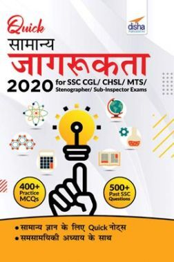 Quick सामान्य जागरूकता 2020 For SSC CGL/ CHSL/ MTS/ Stenographer/ Sub-Inspector Exams